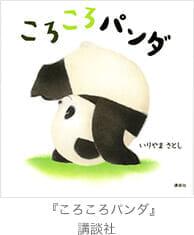 『ころころパンダ』講談社