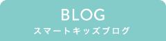 BLOG スマートキッズブログ