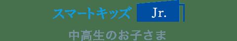 スマートキッズJr.