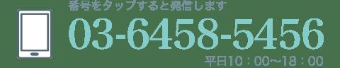 03-6458-5456